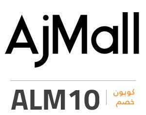 كوبون خصم AjMall – أجمل: ALM10