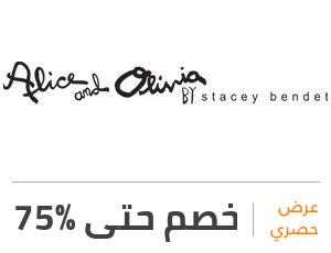 عرض اليس واوليفيا: خصم 75%