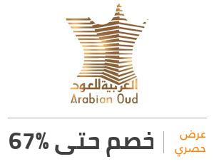 كوبون خصم وعروضArabian Oud – العربية للعود