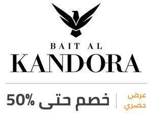 عرض بيت الكندورة: خصم 50%