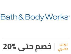 كوبون خصم وعروضBath&Body Works – باث & بودي وركس