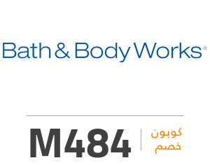 كوبون خصم باث اند بودي: M484
