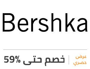 عرض بيرشكا: خصم 59%