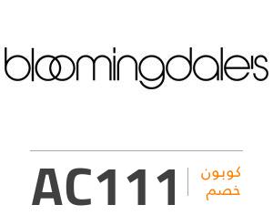 كوبون خصم بلومينغديلز: AC111