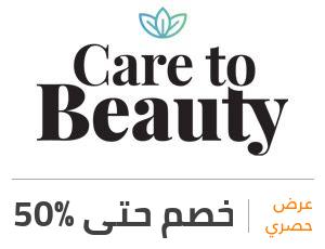 كوبون خصم وعروضCare to Beauty – صيدلية كير تو بيوتي