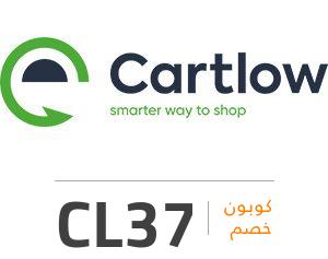 كوبون خصم كارتلو: CL37
