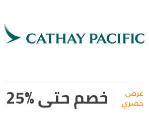 عرض طيران كاثي باسيفيك: خصم 25%