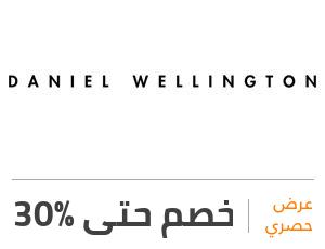 عرض دانيال ولينغتون: خصم 30%