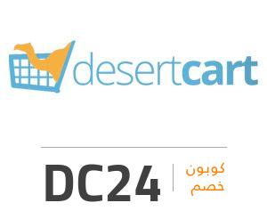 كوبون خصم ديزرت كارت: DC24
