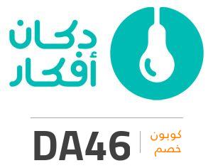 كوبون خصم دكان أفكار: DA46