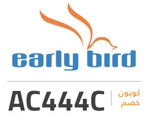 كوبون خصم ايرلي بيرد: AC444C