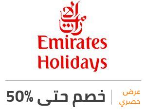 عرض الامارات للعطلات: خصم 50%