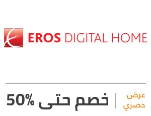 كوبون خصم وعروضEros Digital Home – ايروس ديجيتال هوم