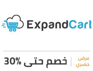 كوبون خصم وعروضExpandcart – إكسباند كارت