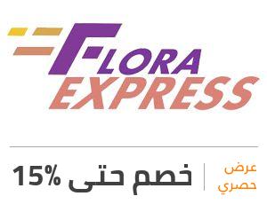 كوبون خصم وعروضFloraexpress – فلورا اكسبرس