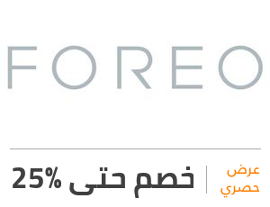 عرض فوريو: خصم 25%