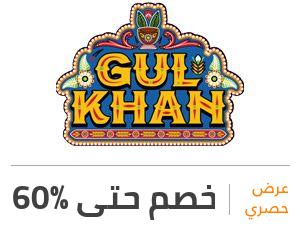 عرض جول خان: خصم 60%