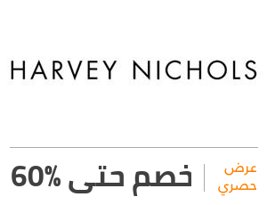 عرض هارفي نيكلز: خصم 60%