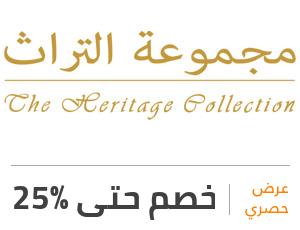 عرض فنادق دبي التراثية: خصم 25%
