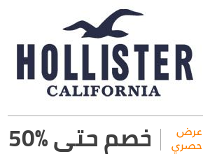 كوبون خصم وعروضHollister – هوليستر