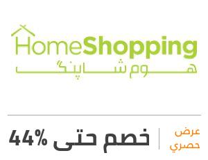 كوبون خصم وعروضHome Shopping – هوم شوبينج