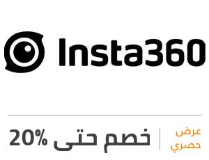 كوبون خصم وعروضInsta360 – انستا 360