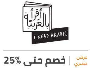 عرض أقرأ بالعربية: خصم 25%