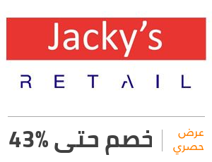 عرض جاكي ريتيل: خصم 43%