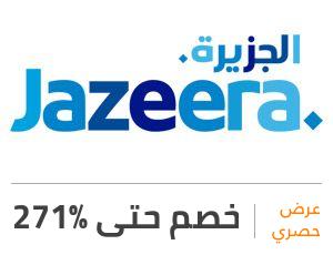 كوبون خصم وعروضJazeera Airways – طيران الجزيرة