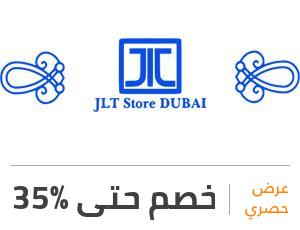 كوبون خصم وعروضJLT Store – جي ال تي ستور