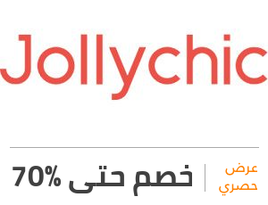 عرض جولي شيك: خصم 70%