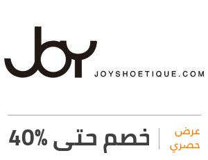 كوبون خصم وعروضJoyshoetique – جوي شويتيك