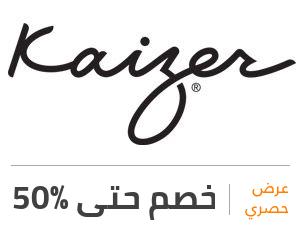 كوبون خصم وعروضKaizer Leather – كايزر ليذر
