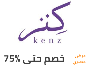عرض كنز: خصم 75%