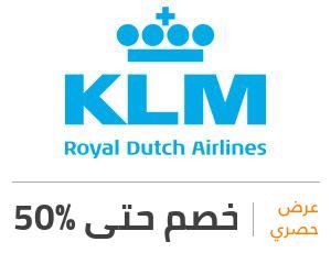 كوبون خصم وعروضKLM – الخطوط الجوية الملكية الهولندية
