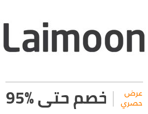 عرض ليمون: خصم 95%