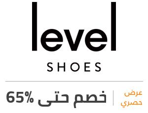 كوبون خصم وعروضLevel Shoes – ليڤيل شوز