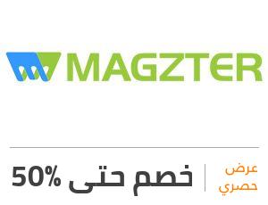 كوبون خصم وعروضMAGZTER – ماجزتير