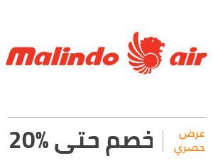 عرض طيران ماليندو: خصم 20%