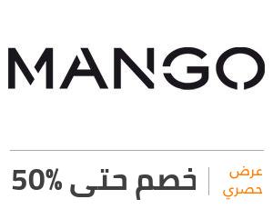 كوبون خصم وعروضMango – مانجو