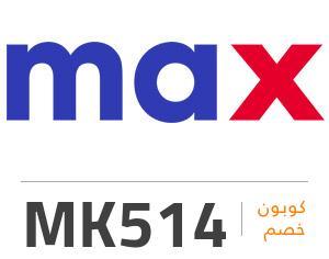 كوبون خصم ماكس فاشن: MK514