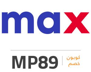كوبون خصم ماكس فاشن: MP89