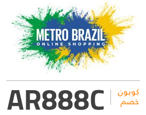كوبون خصم مترو برازيل: AR888C