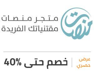 عرض متجر منصات: خصم 40%