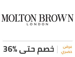 عرض مولتن براون: خصم 36%