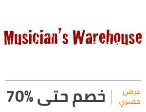 كوبون خصم وعروضMusicians Warehouse – ميوزيكان وير هاوس