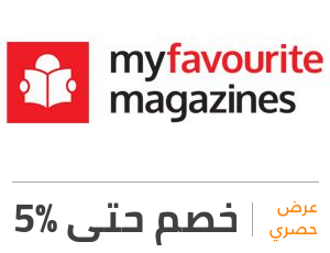 كوبون خصم وعروضMy Favourite Magazines – ماي فافوريت ماجازينز