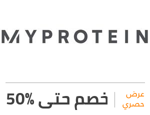 عرض ماي بروتين: خصم 50%