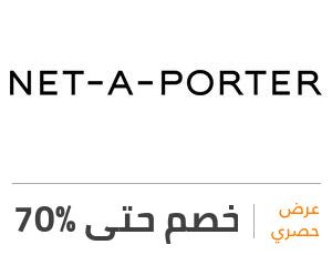 عرض نيت أ بورتر: خصم 70%