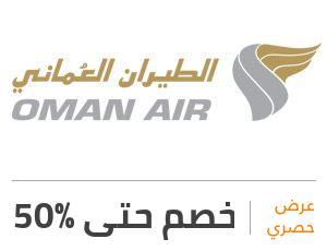 عرض طيران عمان: خصم 50%